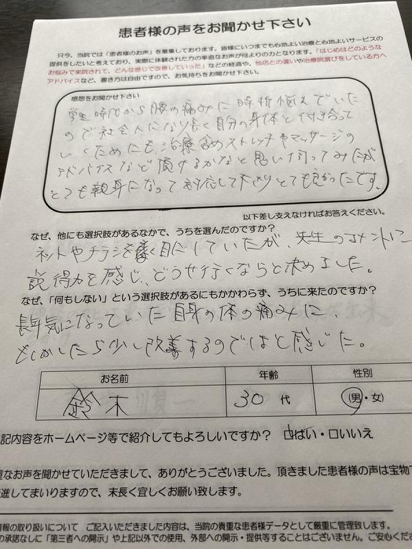 鈴木様 30代 男性 腰痛症