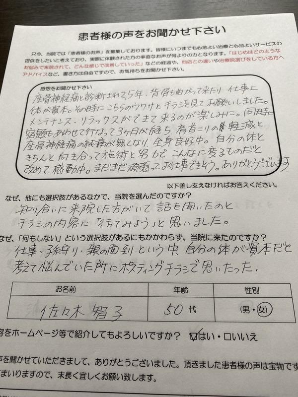 佐々木智子様 50代 女性 坐骨神経痛